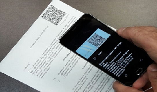 Using QR-code in the documents